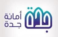 أمانة جدة تحصد جائزة الشرق الأوسط في الخدمات الإلكترونية الذكية
