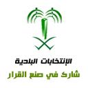 اعتماد البرنامج الزمني للانتخابات البلدية في السعودية