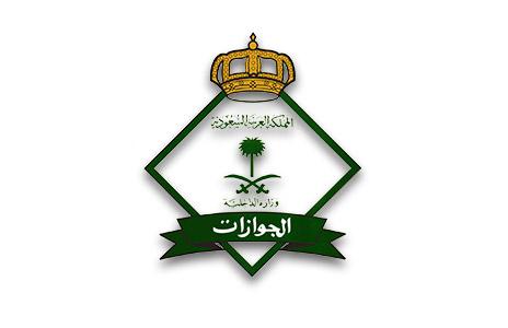 الجوازات تصحح أوضاع 25517 مقيمًا يمنيًا حتى يوم أمس