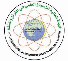أسبانيا تحتضن مؤتمر الإعجاز العلمي في القرآن الكريم والسنة النبوية المطهرة بمشاركة 300 عالم ومفكر وباحث