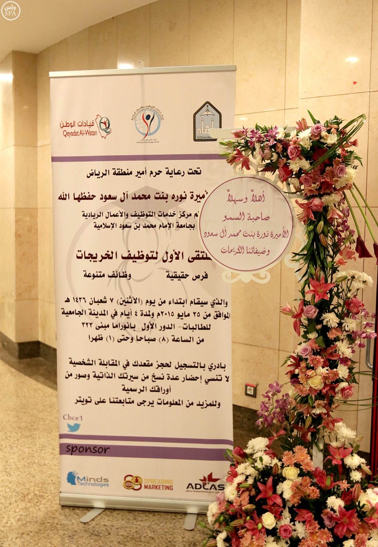 جامعة الإمام محمد بن سعود تفتتح ( الملتقى الأول لتوظيف الخريجات 2015م )