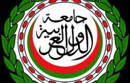 الجامعة العربية تطالب بتدخل مجلس الأمن لوقف إجراءات نقل إسرائيل مقرات حكومتها إلى القدس المحتلة