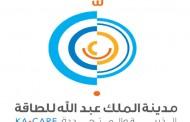 وزارة التعليم ومدينة الملك عبدالله للطاقة الذرية :ابتعاث 1000 طالب لدراسة مجالات الطاقة الذرية والمتجددة