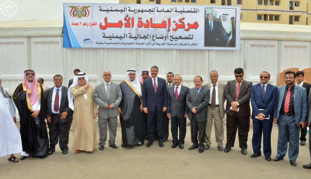 مليون يمني يتأهبون لتصحيح أوضاعهم مع انطلاق مركز الأمل بجدة