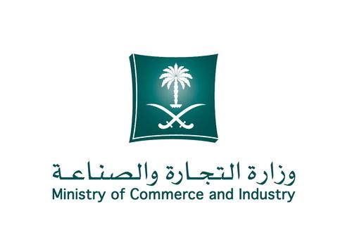 وزارة التجارة والصناعة تؤكد استقرار أسعار السلع التموينية الأساسية نتيجة الزيادة في المعروض
