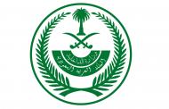 المتحدث الأمني: استشهاد عشرة من منسوبي قوات الطوارئ الخاصة بعسير في تفجير مسجد بمقر القوات