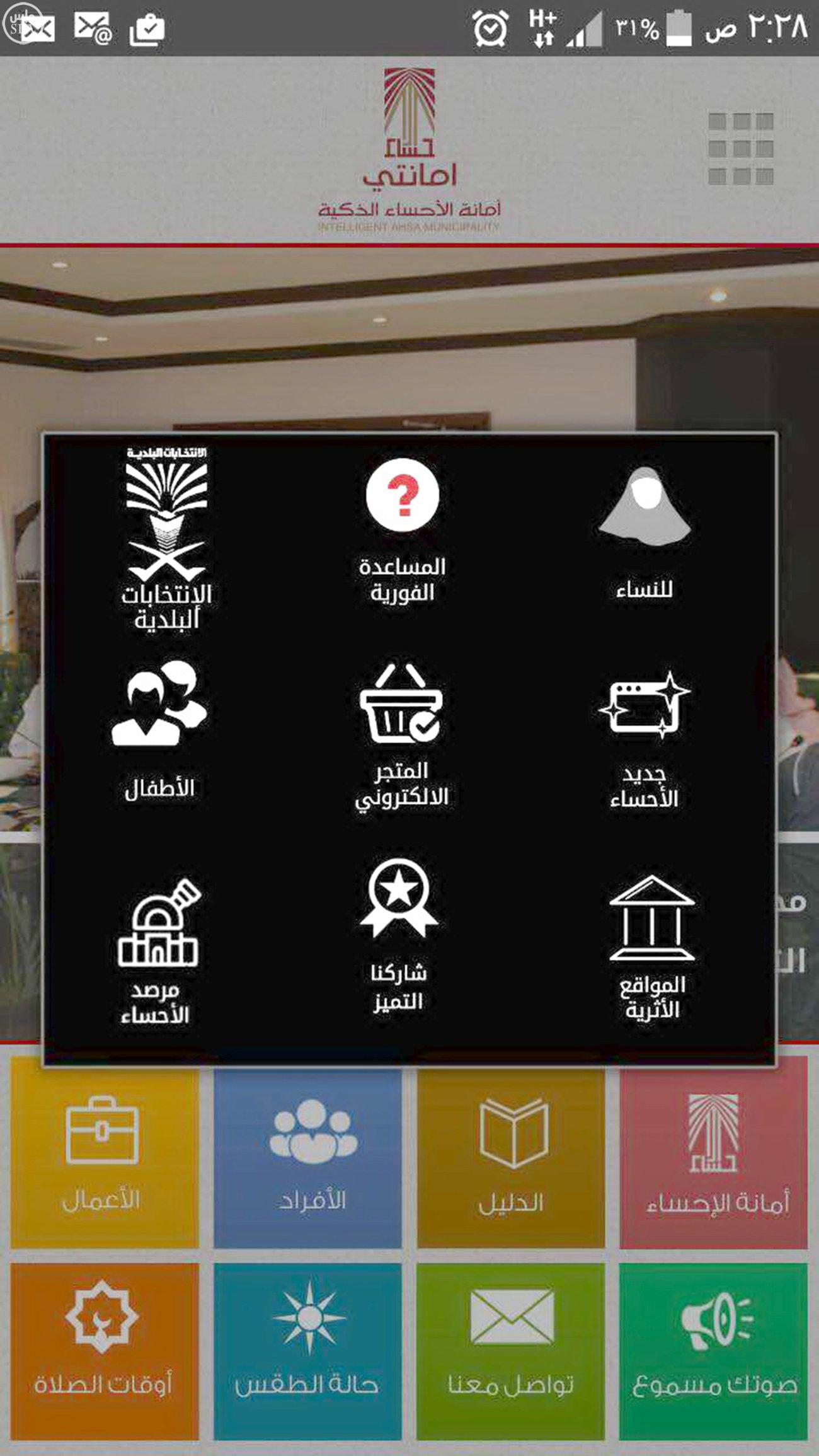 أمانة الأحساء تفعل خدمة خاصة بالانتخابات البلدية عبر الأجهزة الذكية