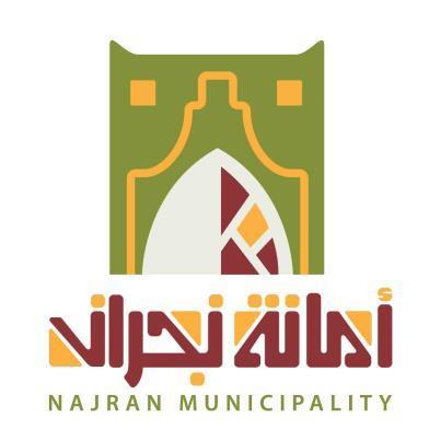 أمانة نجران تغلق عددًا من المحال التجارية المخالفة للإشتراطات الصحية