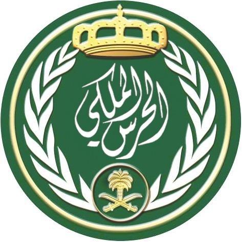 الحرس الملكي يعلن وظائف عسكرية برتبة جندي