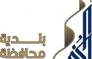 بلدية الخبر تغلق 171 منشأة مخالفة وتصدر 3065 رخصة مهنية خلال 6 أشهر