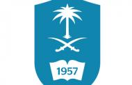 جامعة الملك سعود تنال 15 بطولة رياضية