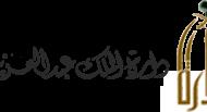 دارة الملك عبدالعزيز تعلن عن حاجتها لشغل وظيفة بالمرتبة الـ 11