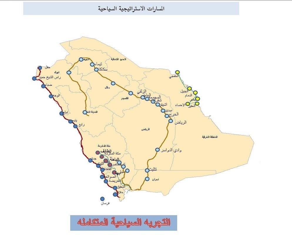 هيئة السياحة تطلق مشروع تطوير المسارات السياحية