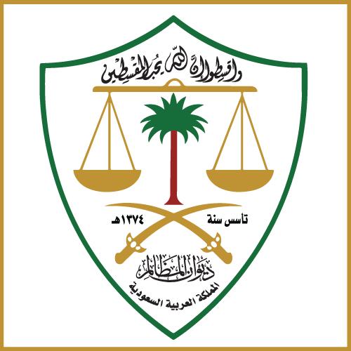 تعيين الدكتور سليمان الشدي متحدثاً رسمياً لديوان المظالم