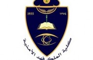 كلية الملك فهد الأمنية تعلن نتائج القبول النهائي