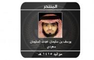 المتحدث الأمني بوزارة الداخلية: منفذ تفجير مسجد قوة الطوارئ بعسير هو يوسف بن سليمان عبدالله السليمان